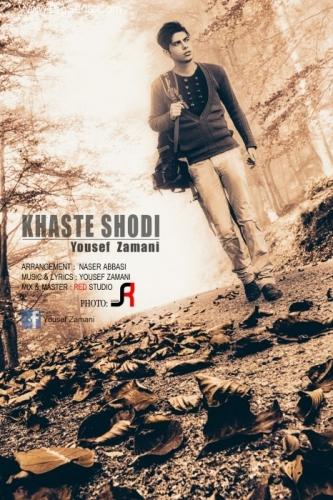 Yousef-Zamani-Khaste-Shodi.jpg