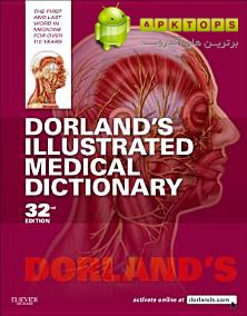 Dorlands-Illustrated-Medical-Dictionary.jpg