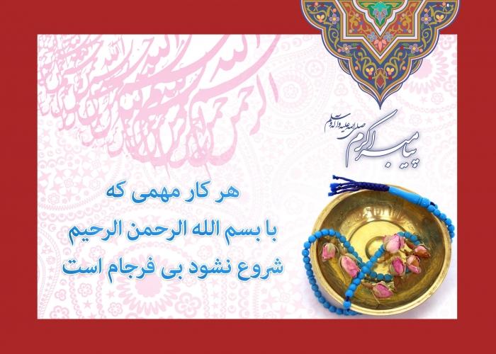 hadith-1.jpg