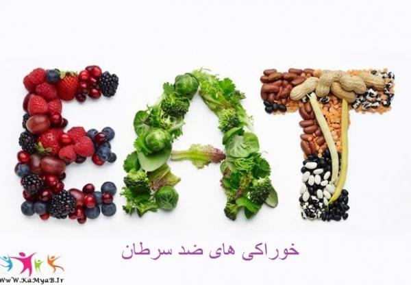 خوراکیهای-سرطانزا-و-ضدسرطانی-1 - Copy.jpg